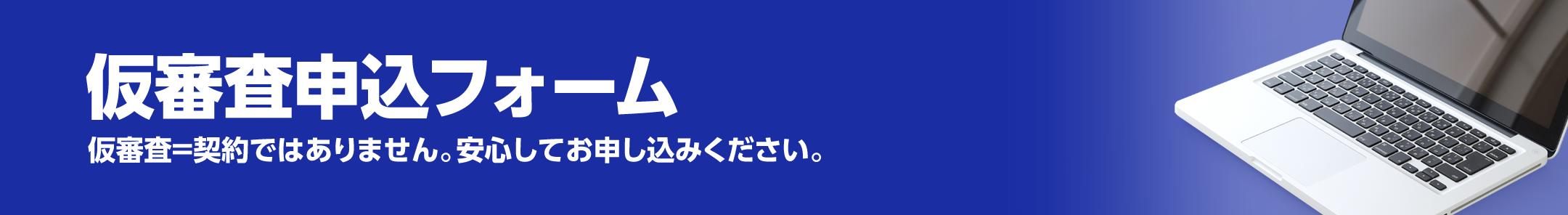 イマムラオート・フラット7熊本の仮審査申込フォーム