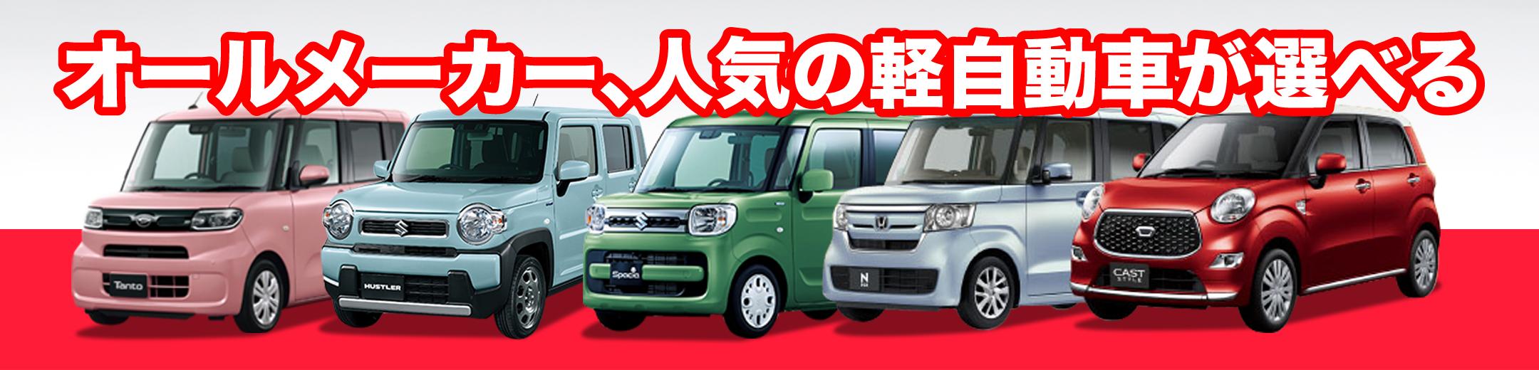 モビリティタウン熊本(旧イマムラオート)・フラット7熊本の取扱車種