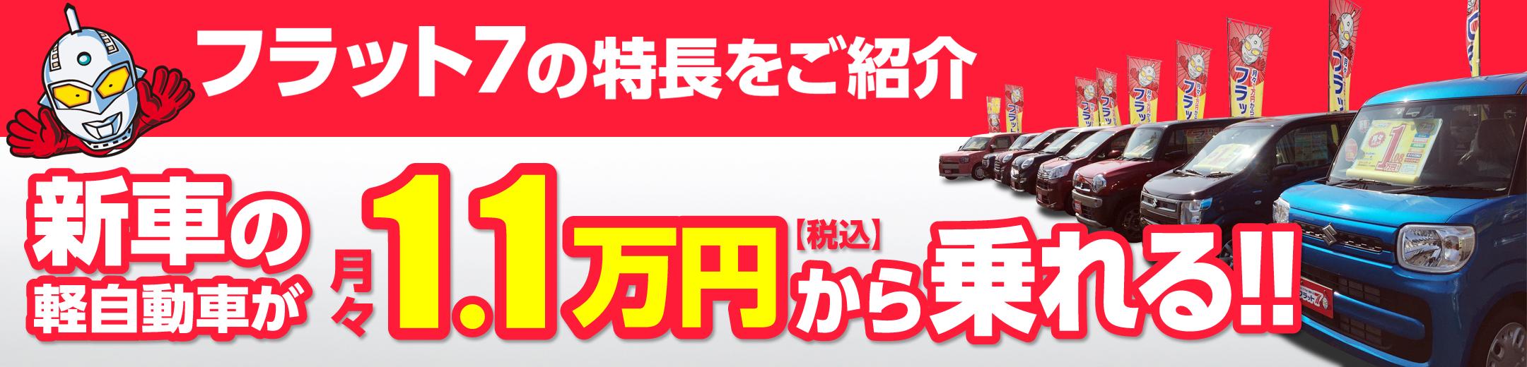 【フラット7】新車販売